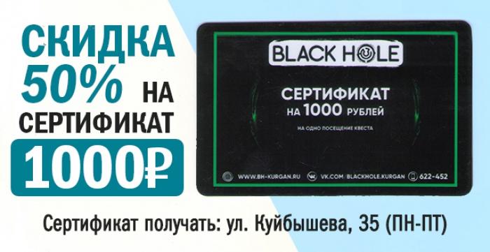 Скидка 50% на сертификат номиналом 1000 руб. от квест-центра