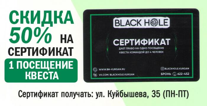 Скидка 50% на сертификат номиналом 2600 руб. от квест-центра