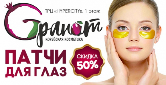 Скидка 50% на патчи для глаз в магазине корейской косметики Gранат в Гипер Сити