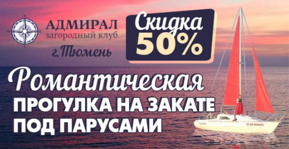 Скидка 50% на романтическую прогулку на закате под парусами на яхте