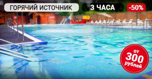 Скидка 50% на купание в открытом бассейне 7иЯ (3 часа, будние дни)