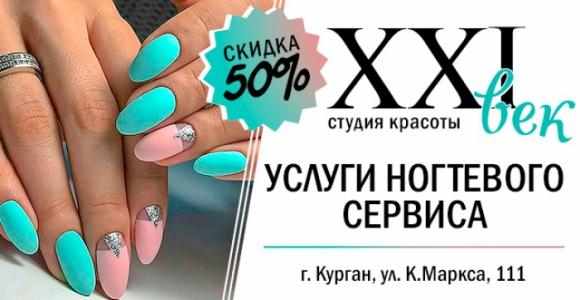Скидка 50% на услуги ногтевого сервиса в студии красоты XXI век (К. Маркса 111)