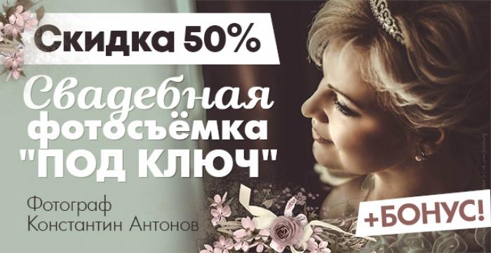 Скидка 50% на свадебную фотосъемку