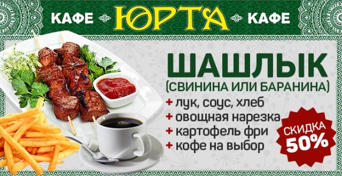 Скидка 50% на комбо с шашлыком в кафе Юрта (ЦПКиО)