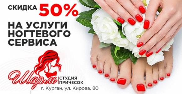 Скидка 50% на услуги ногтевого сервиса студии причесок