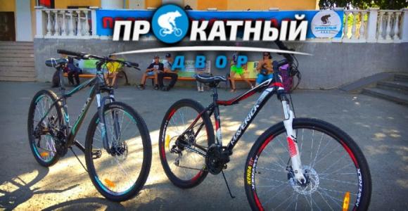 Скидка 50% на прокат велосипеда в Прокатном Дворе (в кинотеатре Россия)