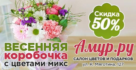 Скидка 50% на весеннюю коробочку с цветами микс в магазине цветов Амур.ру