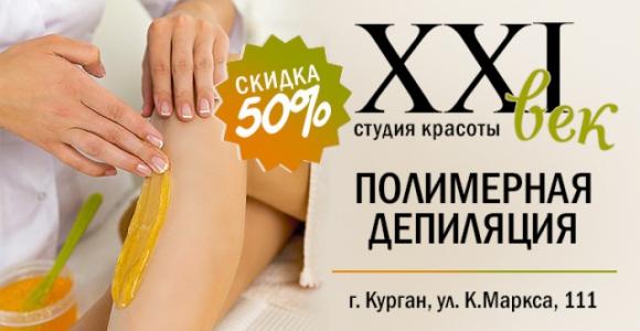 Скидка 50% на полимерную депиляцию в студии красоты XXI век (К. Маркса 111)