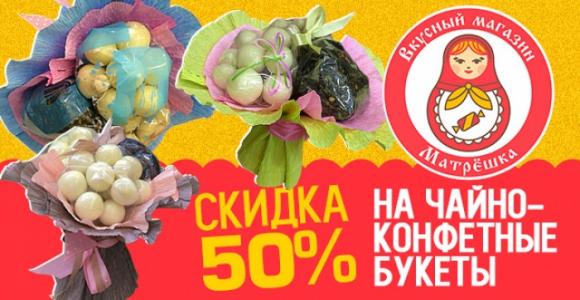 Скидка 50% на чайно-конфетные букеты в магазине