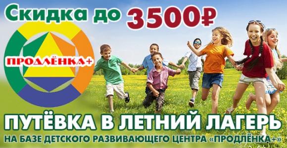 Скидка до 3500 рублей на путевки летнего лагеря