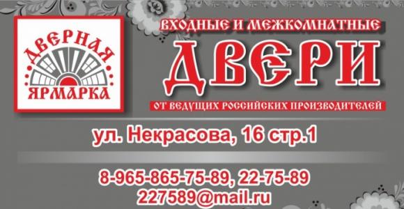 Сертификат 1000 р. на покупку металлической входной двери российского производства