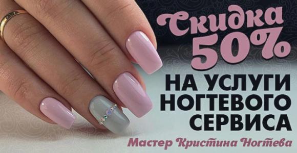 Скидка 50% на ногтевой сервис от Кристины Ногтевой
