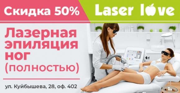 Скидка 50% на лазерную эпиляцию ног студии Laser Love