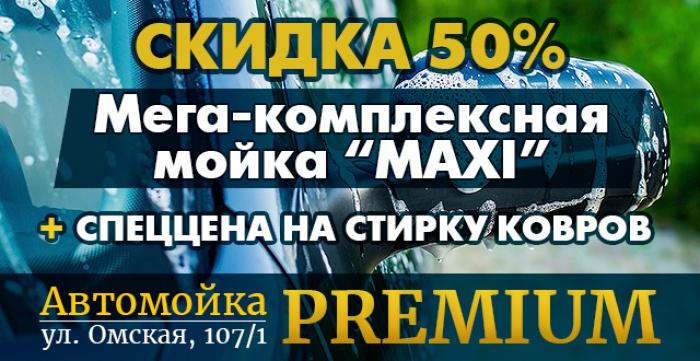 Скидка 50% на крупную комплексную мойку в автомойке PREMIUM (Омская, 107к1)
