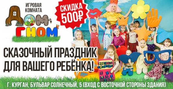 Скидка 500 рублей на сказочный праздник в игровой комнате Дом-гном