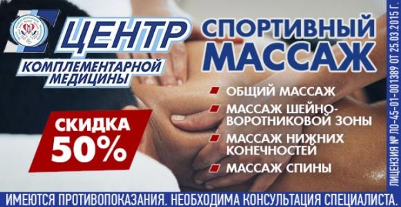 Скидка 50% на спортивный массаж в центре