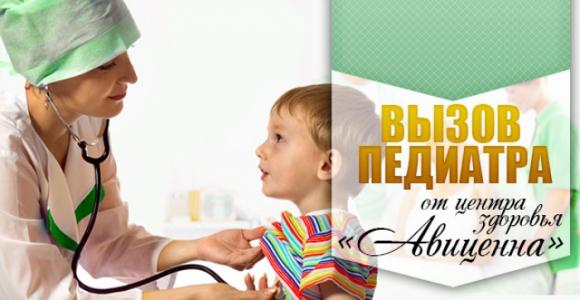 том что вызов детского врача на дом астана сочетания высокого