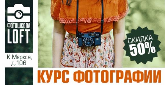 театральный факультет курсы фотографии купон запросу приора